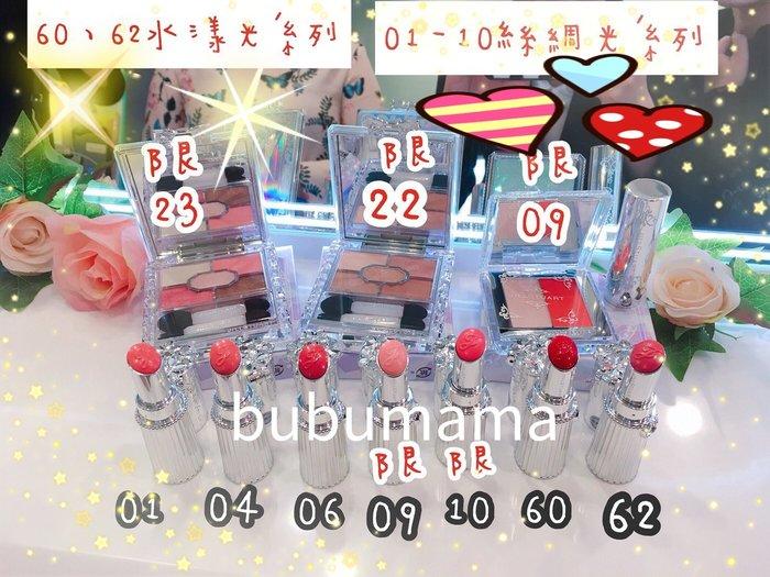 布布媽咪~JILL STUART吉麗斯朵2019花舞絲綢光唇膏~82折特價$659(有現貨)全新5色含限量2色