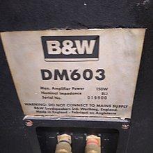 英國 b&w dm-603 8吋三音路 落地喇叭 一手家用 品項漂亮 無修改