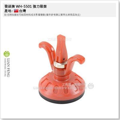 【工具屋】狼頭牌 WH-5501 強力吸盤 塑膠主體 55mm 迷你小型吸盤 荷重5kg 玻璃 磁磚 台灣製