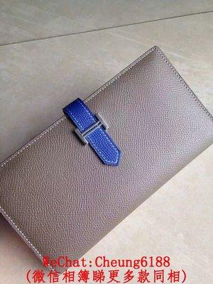 名品匯 Hermes bearn 深灰色拼電光藍色 銀色小H扣 Epsom皮 長款銀包 西裝夾 17.5x9.5x2cm