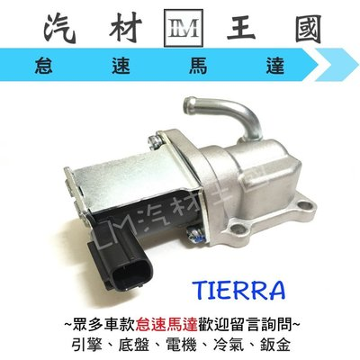 【LM汽材王國】 怠速馬達 TIERRA 1.8 2.0 副廠 IAC 冷車控制器 冷氣提速器 FORD 福特