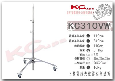 【凱西影視器材】不鏽鋼 影視燈架 垂直燈架 直立燈架 附輪帶煞車 高310cm 耐重10KG