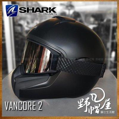 三重《野帽屋》法國 SHARK VANCORE 2 全罩 安全帽 復古 防刮防霧鏡片 內襯全可拆 眼鏡溝。消光黑