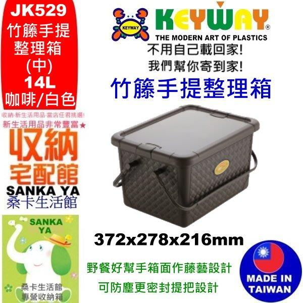 「桑卡」全台滿千免運不含偏遠地區/JK529 (中)竹籐手提整理箱/置物櫃//收納箱JK-529