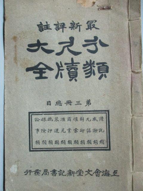 【書寶二手書T9/古書善本_KCP】分類尺牘大全_第三冊_線裝書