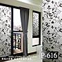 [潘朵拉時尚館] P-616高品質特厚自黏玻璃貼紙 窗貼 diy居家隔熱紙推薦 霧面毛玻璃  窗簾 玻璃紙 抗UV 防碎