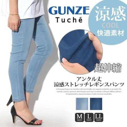 【東京速購】GUNZE 夏日必備 涼感 2色 超彈性 九分 牛仔褲 彈力褲 涼感褲 深藍L