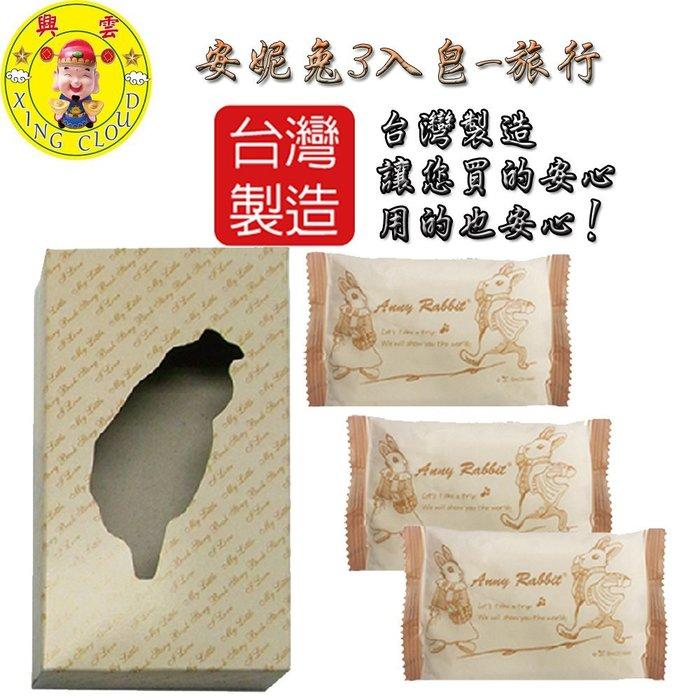 ╭*興雲網購3店*╯【0311】 安妮兔3入皂盒裝-旅行(台灣製造) 香皂 沐浴組 精美禮品贈品 下殺特價中唷*
