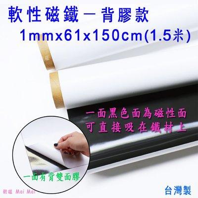 軟磁Mai Mai 軟性磁鐵-背膠 1mm x 61 cm x 1.5米 短米數 (台灣製 現貨中)