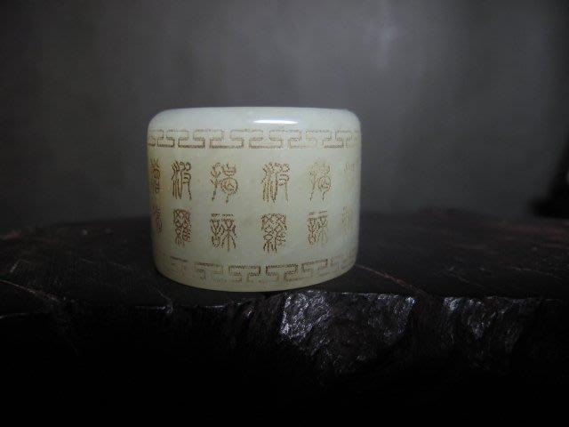 和闐玉◎ 刻文板指