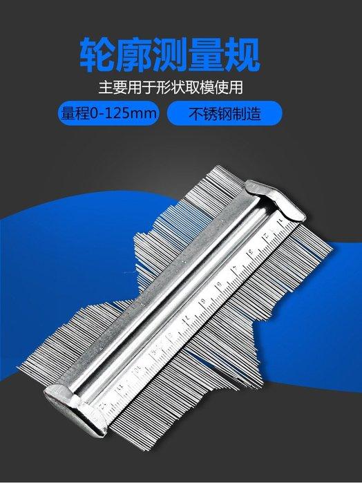 125MM輪廓測量規 不規則輪廓測量 圖紙實物複刻 測量仿形規