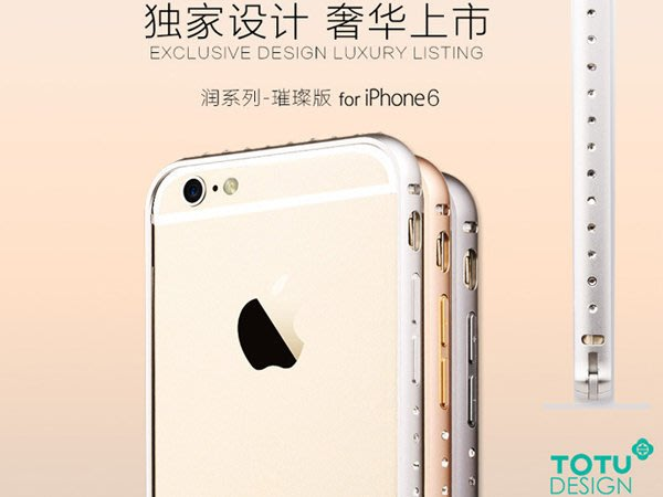 蝦靡龍美【PH443】TOTU iPhone 6 6S 金屬邊框 鋁合金邊框 外殼 Bumpe 貼膜 充電線 SGP