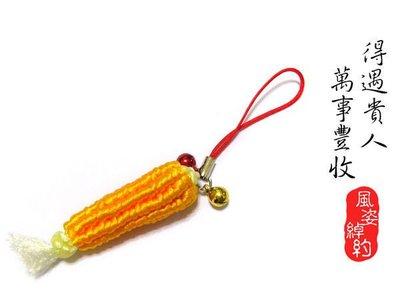 風姿綽約--玉米吉祥吊飾 (A037)~ 玉米有豐收及招貴人之意~純手工製作