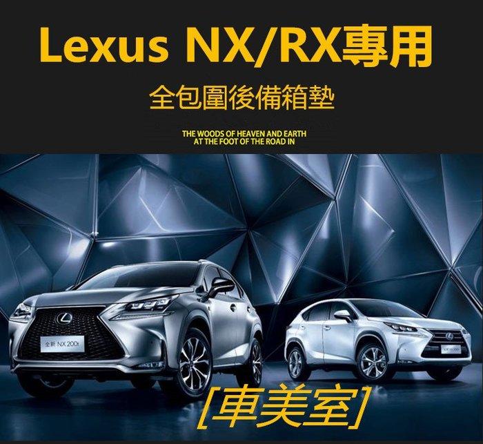[車美室] Lexus NX200T/RX200 300 450nx200t專用全包圍後備箱墊後尾箱墊