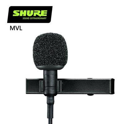 SHURE MVL全向型電容領夾式話筒 -原廠公司貨