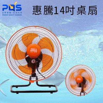 惠騰 FR1488 14吋 工業扇 電...