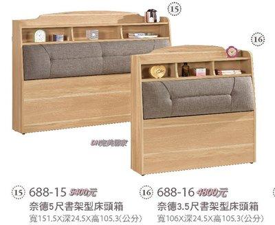 【DH】商品編號G619-16商品名稱雅德3.5尺床頭書架雙人床箱/不含床底另計(圖一)備5尺。典雅風。主要地區免運費