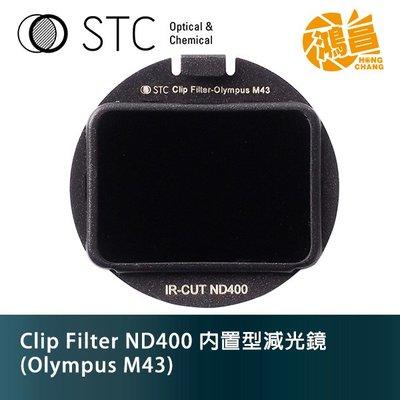 【鴻昌】STC Clip Filter ND400 內置型減光鏡 Olympus M43 勝勢科技
