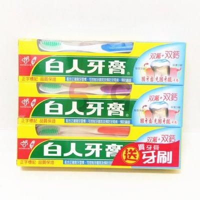 白人牙膏  160g 3入 送牙刷 *  579 舖  *