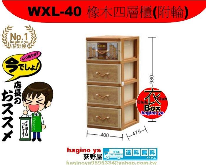 荻野屋 「免運費」WXL-40 橡木四層櫃(附輪) 收納櫃 置物櫃 WXL40 聯府 直購價