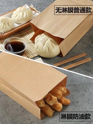 預售款-LKQJD-食品紙袋牛皮打包紙袋一次性防油漢堡袋外賣袋定做紙袋