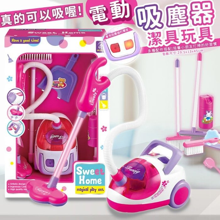 🌼荳荳二館🌼 兒童家家酒 電動吸塵器潔具玩具 聖誕禮物專區