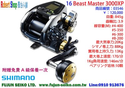 【羅伯小舖】電動捲線器 Shimano 16 Beast Master 3000XP 附贈免費A級保養乙次
