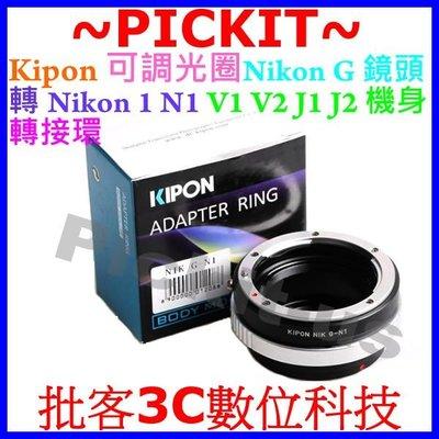 KIPON可調光圈Nikon G AF F AI D自動鏡頭轉尼康Nikon 1 J5 J4 J3 J2 N1機身轉接環
