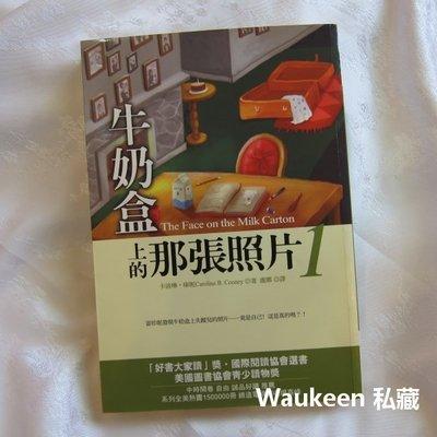 牛奶盒上的那張照片 1 卡洛琳庫妮 神秘懸疑推理小說 新苗文化 青少年讀物 歐美翻譯文學