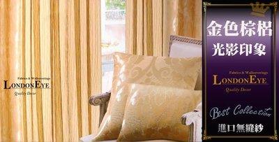 【LondonEYE】金色棕梠波浪層次素色窗紗(ST)‧進口優質無縫紗‧美型詮釋居家風采‧金色系