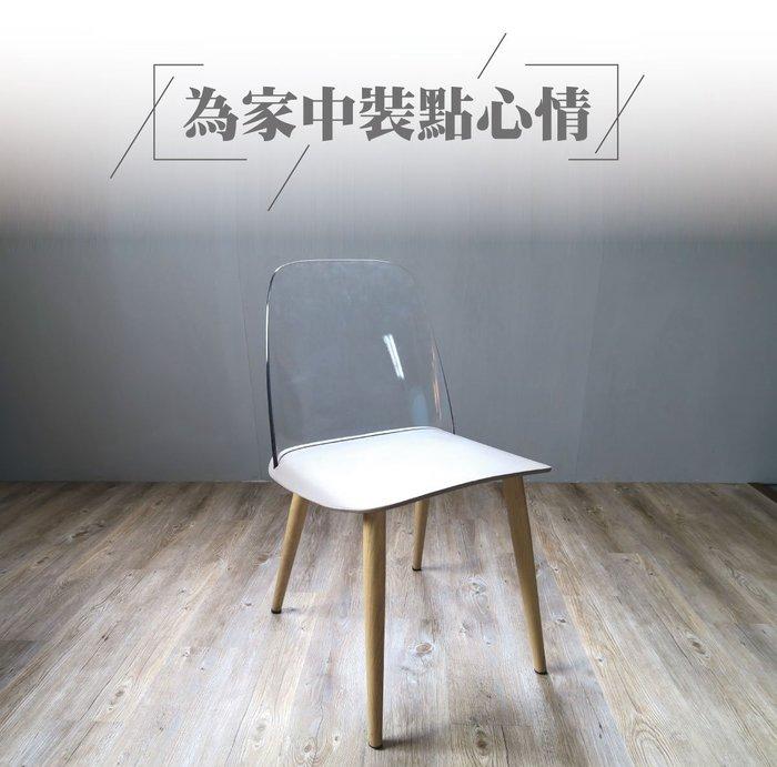 HU簡約傢居 潘朵拉餐椅 書桌椅 休閒椅 網紅椅 化妝椅 造型椅 咖啡椅 餐桌椅
