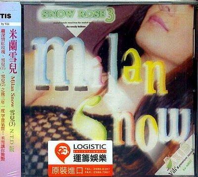 米蘭雪兒 Milan Snow / 雪兒(3) NTD版 --AXMR07