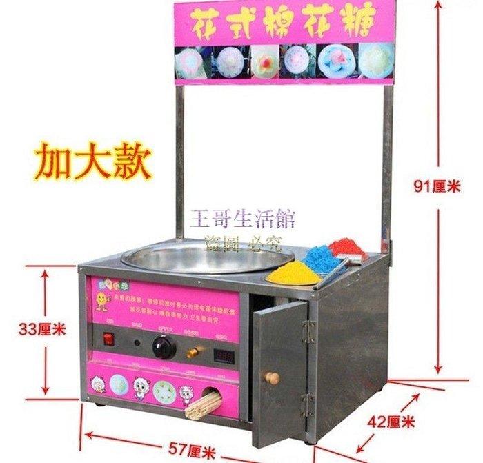 【工廠直發】 加大款花式棉花糖機 瓦斯款棉花糖機 提供花式棉花糖製作教程