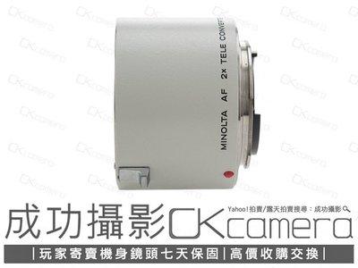 成功攝影 Minolta 2X Tele-Converter II APO 中古二手 兩倍增距鏡 Sony用 保固七天