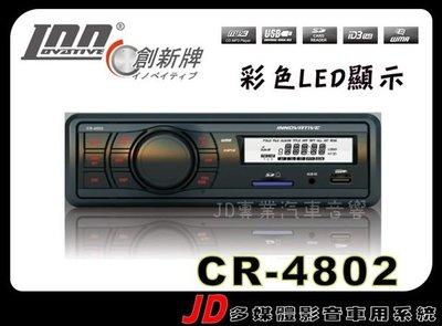 【JD 新北 桃園】創新牌 INNOVATIVE CR-4802 無碟機 MP3/USB/SD/AUX in主機 $1700含裝