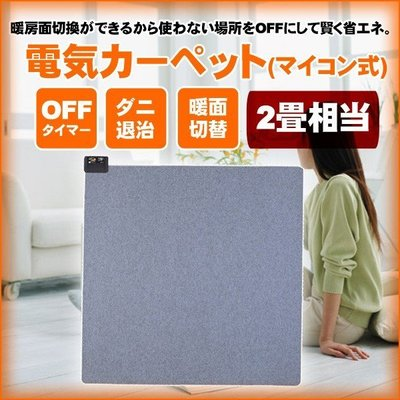 【JP.com】現貨在台 日本 広電 KODEN CWC-2003 (2畳用) 176X176cm 電熱地墊