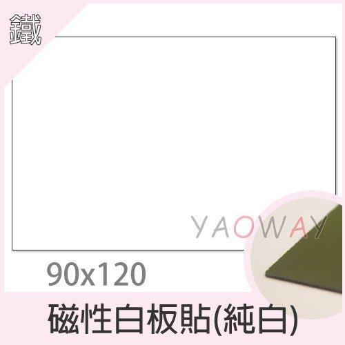 【耀偉】免運@磁性白板貼-純白90x120