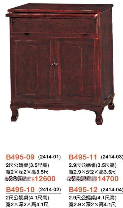 【DH】貨號B495-10名稱《如意》2尺X4.1尺公媽桌.備有2尺X3.5尺台灣製可訂做.主要地區免運費