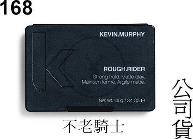 『168滿千』ROUGH.RIDER 不老騎士【KEVIN.MURPHY】 公司貨 100g