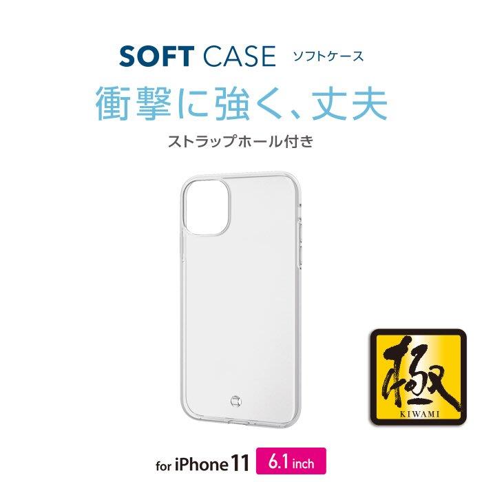 日本 ELECOM Apple iPhone 11/11 Pro/Max TPU材質耐衝擊極薄軟殼UCTSTCR