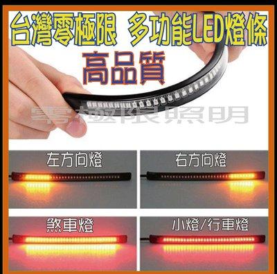 通用型LED一條式多功能尾燈 煞車燈 ...