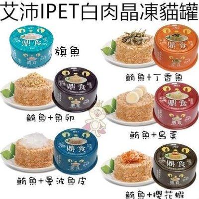 *WANG*【單罐】IPET艾沛 鼎食-白肉晶凍貓罐85g 全貓 成貓 幼貓適用 (6種口味可選)