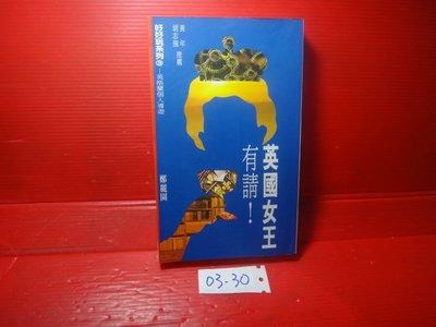 【愛悅二手書坊 03-30】英國女王有請           鄭麗園/著       聯經出版