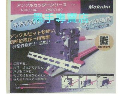 黑手五金 免插電.無噪音 日本製 MOKUBA 木馬牌 D-60 鍍鋅角鋼切斷器 鍍鋅角鐵切斷器 角鐵剪斷器 角鋼剪