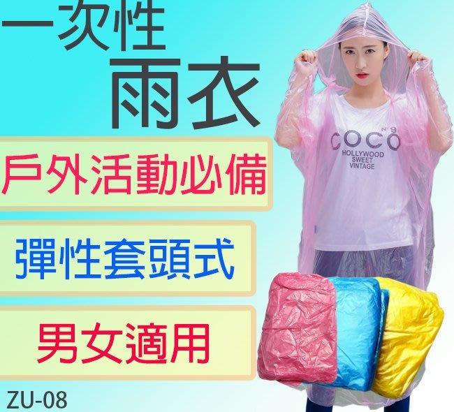 【傻瓜批發】(ZU-08)一次性雨衣 男女適用輕便套頭式 戶外旅遊大掃除演跨年唱會登山露營 顏色隨機出貨