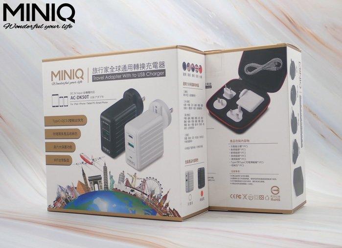 MINIQ萬用充電器AC-DK50T旅行轉換器手機平板充電器USB萬用插頭歐標英標美標日本泰國歐洲法國 最大輸出33W