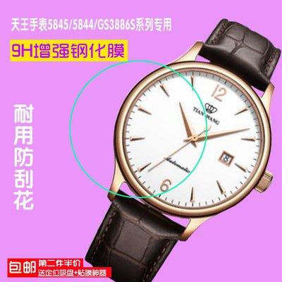 手表鋼化膜天王表貼膜適用5845/5844男士GS3886S防水防爆玻璃高清
