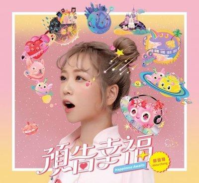 鄭茵聲 Alina Cheng --預告幸福**全新**CD