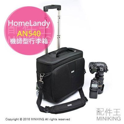 【配件王】免運 HomeLandy 創意坦克 thinkTank Airport Navigator (AN540)