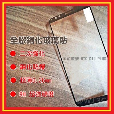 HTC X10 U11 U12 D12S U Ultra Plus Play EYE全膠 滿膠 滿版 全版玻璃貼 保護貼